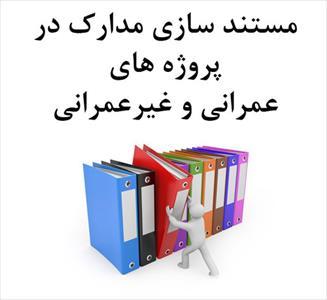 Image result for مدیریت پروژه های عمرانی و غیر عمرانی