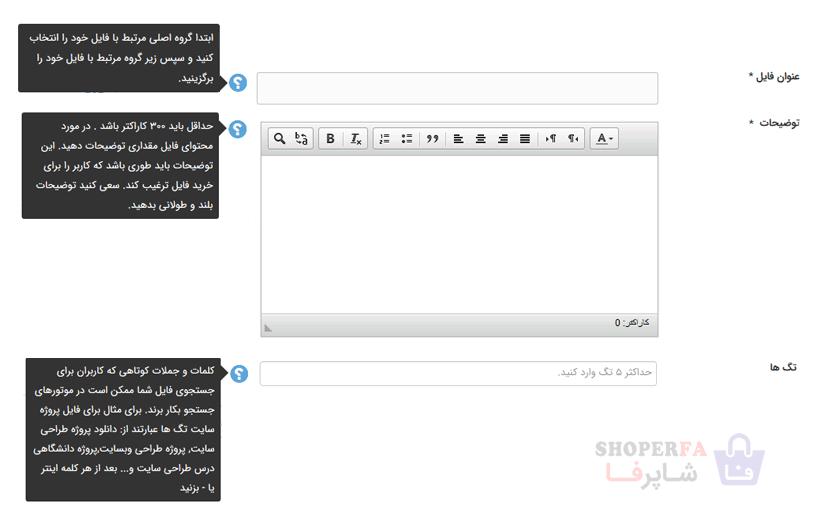 پنل ورود عنوان و توضیحات فایل در شاپرفا