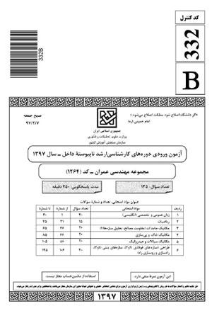 سوالات آزمون کارشناسی ارشد عمران سال 97 (کد B)