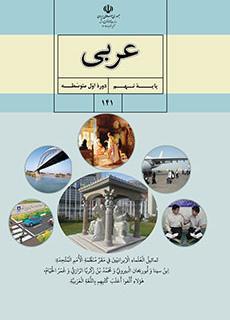 مجموعه نمونه سوالات عربی نهم متوسطه