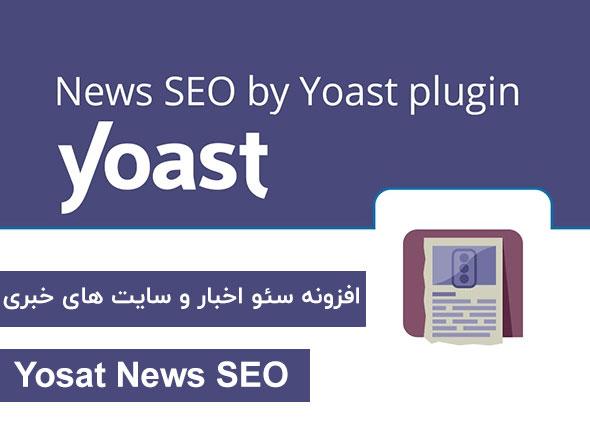 افزونه سئو اخبار و سایت های خبری - Yoast News SEO