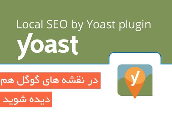 افزونه سئو محلی وردپرس - Yoast Local SEO Premium