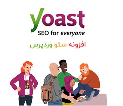 افزونه سئو وردپرس یواست پریمیوم - Yoast SEO Premium