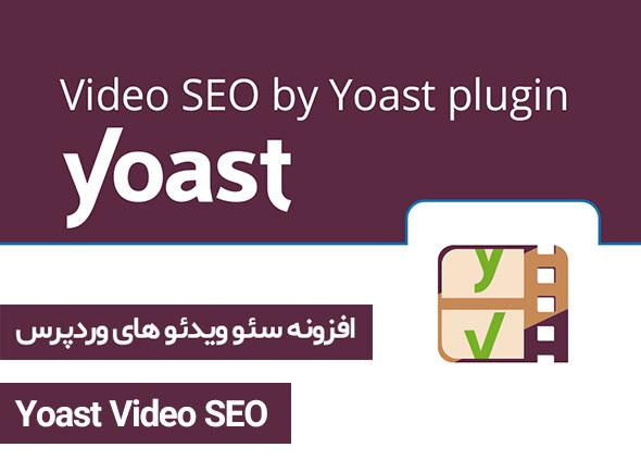 افزونه سئو ویدئو وردپرس - Yoast Video SEO