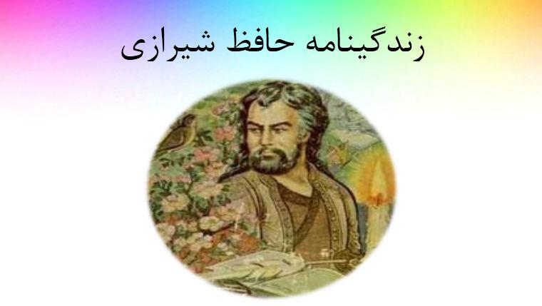 پاورپوینت زندگینامه حافظ شیرازی