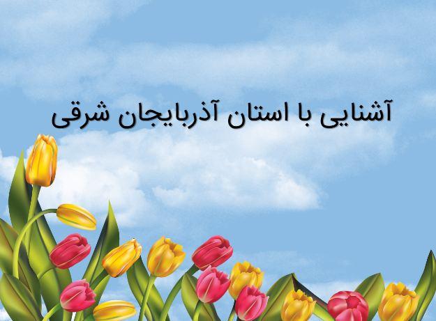 پاورپوینت آشنایی با استان آذربایجان شرقی