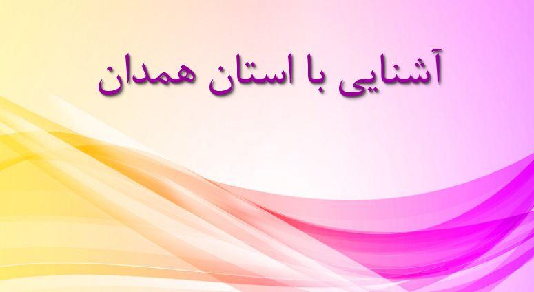 پاورپوینت آشنایی با استان همدان