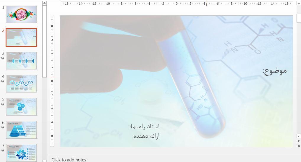 قالب پاورپوینت حرفه ای (شیمی)