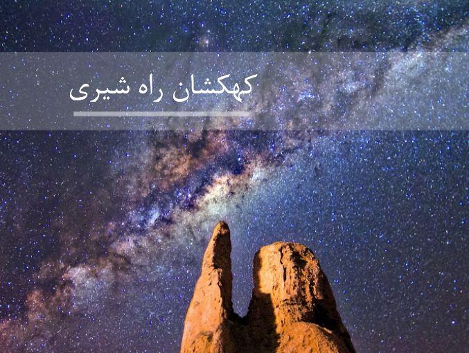 پاورپوینت کهکشان راه شیری