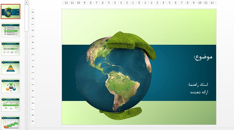 قالب پاورپوینت آماده محیط زیست کره زمین