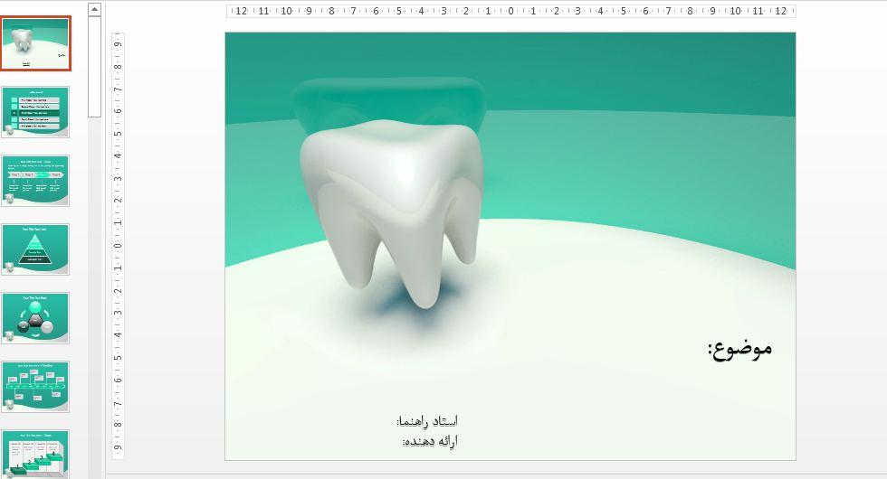 قالب پاورپوینت آماده دندان و دندانپزشکی