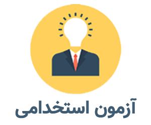 سوالات صنایع استخدامی شرکت ملی گاز